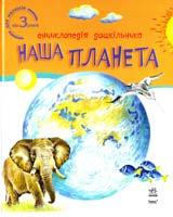 Каспарова Юлія, укл. Наша планета. Енциклопедія дошкільника. Для малюків від 3 років 978-966-08-5252-5