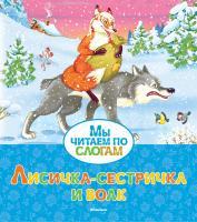 Афанасьев Александр Лисичка-сестричка и волк 978-5-389-12469-1