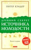 Кэлдер Питер Древний секрет источника молодости: Секреты омоложения. Книга 1 978-966-476-027-7