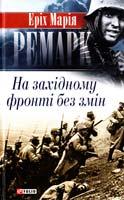 Ремарк Еріх Марія На Західному фронті без змін 978-966-03-3654-8