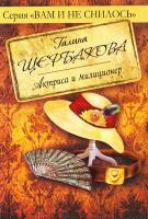 Щербакова Галина Актриса и милиционер 978-5-699-45110-4
