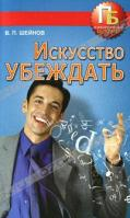 В. П. Шейнов Искусство убеждать 978-985-16-9148-3