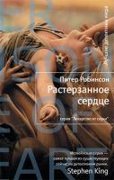 Робинсон Питер Растерзанное сердце 978-5-389-00592-1