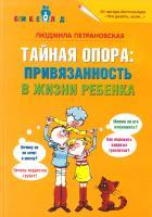 Петрановская Людмила Тайная опора. Привязанность в жизни ребенка 978-5-17-094095-0