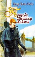 Артур Конан Дойль Пригоди Шерлока Холмса 966-661-476-6