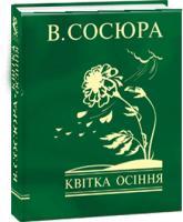 Сосюра Володимир Квітка осіння 978-966-03-7392-1