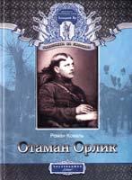 Коваль Роман Отаман Орлик. Історичний нарис 978-966-2401-00-4