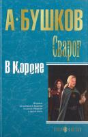 Бушков Александр Сварог. В Короне 978-5-373-01814-2