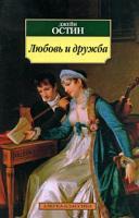 Джейн Остин Любовь и дружба 978-5-9985-0225-5