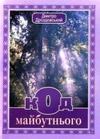 Дроздовський Дмитро Код майбутнього 966-8439-03-1