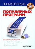 Энциклопедия популярных программ (+ DVD-ROM) 978-5-388-00157-3