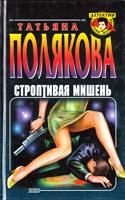 Полякова Татьяна Строптивая мишень. Я - ваши неприятности 5-251-00432-х