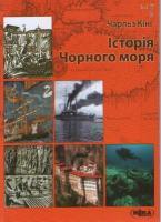 Кінг Чарльз Історія Чорного моря 978-966-521-950-5