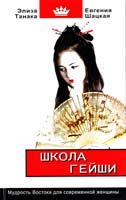Евгения Шацкая, Элиза Танака Школа гейши: мудрость Востока для современной женщины 978-5-17-038454-9
