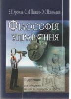 Пазиніч Станіслав Філософія управління: Підручник 978-966-316-188-4