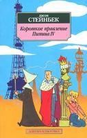 Джон Стейнбек Короткое правление Пипина IV 5-352-00842-8