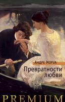 Моруа Андре Превратности любви 978-5-389-16175-7