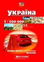 Україна: Атлас автомобільних шляхів: 1 : 500 000 + 55 планів міст 978-617-670-521-5