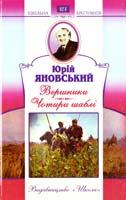 Яновський Юрій Вершники; Чотири шаблі 978-966-661-883-5