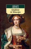 Дюма Александр Графиня де Монсоро 978-5-389-12416-5