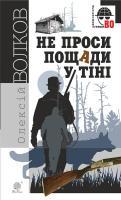 Волков Олексій Не проси пощади у тіні 978-966-10-4529-2