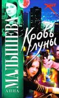 Малышева Анна Кровь Луны 978-5-17-050571-5