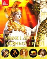 Тумко І. Міфи і легенди Давньої Греції 978-617-594-843-9
