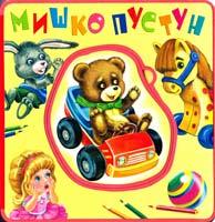 Кучеренко Марія Мишко-пустун 978-966-2929-65-2