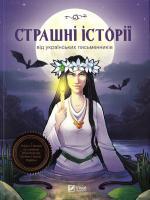 Стороженко Олекса Страшні історії від українських письменників 978-966-942-219-4