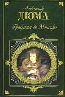 Александр Дюма Графиня де Монсоро 978-5-699-19944-0
