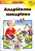 Коршунова Анна Андрійкова мандрівка. Збірка розповідей для дітей молодшого та середнього шкільного віку 978-966-2136-60-9
