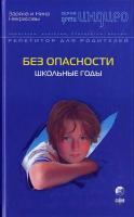 Заряна и Нина Некрасовы Без опасности. Школьные годы 978-5-91250-264-4