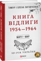 Тимур і Олена Литовченки Книга Відлиги. 1954—1964 978-966-03-8512-2