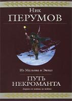 Ник Перумов Путь некроманта 978-5-699-25273-2