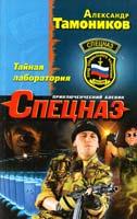 Тамоников Александр Тайная лаборатория 978-5-699-63402-6