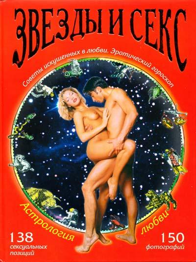 seksualniy-goroskop-analniy