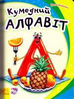 Сонечко Ірина Кумедний Алфавіт. (картонка) 978-966-747-738-7
