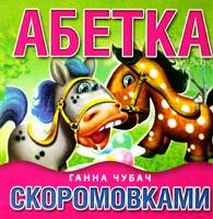 Чубач Ганна Абетка скоромовками. (картонка)