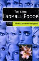 Татьяна Гармаш-Роффе 13 способов ненавидеть 978-5-699-25959-5