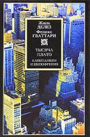 Жиль Делез, Феликс Гваттари Тысяча плато. Капитализм и шизофрения 978-5-9757-0526-6, 978-5-271-27869-3