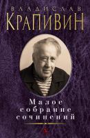 Крапивин Владислав Малое собрание сочинений 978-5-389-16038-5
