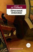 Астафьев Виктор Печальный детектив 978-5-389-14569-6