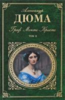 Александр Дюма Граф Монте-Кристо. В 2 томах. Том 2 978-5-699-34983-8