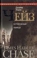 Чейз Джеймс Хедли Осторожный убийца 978-5-227-02459-6