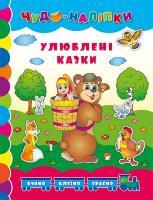 Столяренко А. В. Улюблені казки 978-966-284-246-3