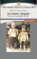 Алексієвич Світлана Останні свідки 978-966-378-472-4
