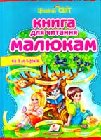 уклад. М. К. Возіянов Книга для читання малюкам від 3 до 6 років 978-617-7131-88-4