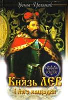 Цельняк Ірина Князь Лев і його нащадки 978-966547-217-9