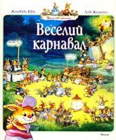 Юр'є Женев'єва Веселий карнавал!: казкові історії