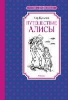 Булычёв Кир Путешествие Алисы 978-5-389-15471-1